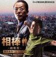 [CD] 池頼広(音楽)/相棒-劇場版- オリジナル・サウンドトラック