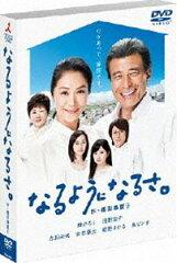 [DVD] 金曜ドラマ なるようになるさ。 DVD-BOX