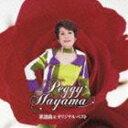 ペギー葉山 / 歌謡曲&オリジナル ベスト [CD]
