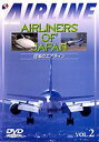 【25%OFF】[DVD] AIRLINERS OF JAPAN 日本のエアライン VOL.2