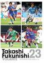 [DVD] 福西崇史〜TAKASHI FUKUNISHI〜 23 ボランチ