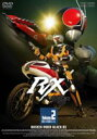 【25%OFF】[DVD] 仮面ライダー BLACK RX VOL.2
