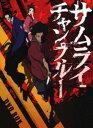 【27%OFF】[DVD] サムライチャンプルー BOX