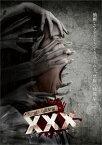 呪われた心霊動画 XXX 油断してると引きずり込まれる、禁断の映像集。 [DVD]