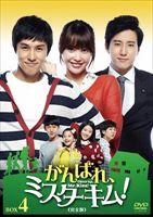[DVD] がんばれ、ミスターキム!《完全版》DVD-BOX4