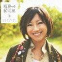 福島和可菜 / Smileちょい足し、元気ちょい足し [CD]
