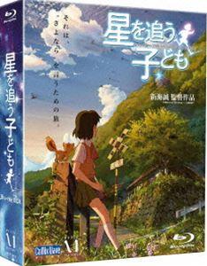 【27%OFF】[Blu-ray] 劇場アニメーション 星を追う子ども Blu-ray BOX(特別限定生産版)