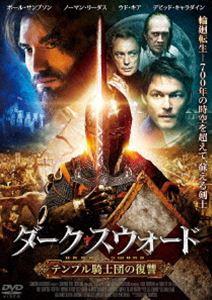 [DVD] ダーク・スウォード テンプル騎士団の復讐