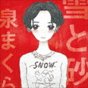 泉まくら / 雪と砂 [CD]