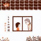 【21%OFF】[CD] 植村花菜/トイレの神様(CD+DVD)