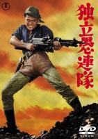 【25%OFF】[DVD] 独立愚連隊