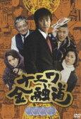 [DVD] ナニワ金融道 4