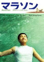 [DVD] マラソン