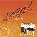 【21%OFF】[CD] BeForU/夜花火(CD+DVD)