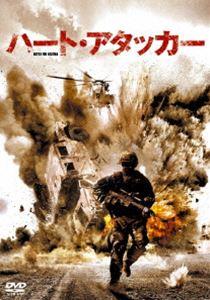 [DVD] ハート・アタッカー
