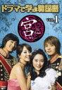 【25%OFF】[DVD] ドラマで学ぶ韓国語 宮編 Vol.1