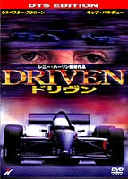 [DVD] ドリヴン DTS EDITION
