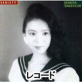 [CD] 竹内まりや/Variety(30th Anniversary Edition)(アナログ・レコードLP盤)