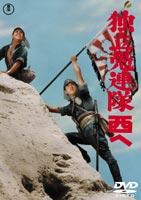 【25%OFF】[DVD] 独立愚連隊西へ