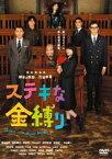 [DVD] ステキな金縛り スタンダード・エディション