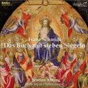 [CD] クリスティアン・アルミンク(cond)/フランツ・シュミット: 七つの封印を有する書