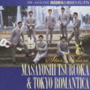 1967年の年間カラオケ人気曲ランキング第2位 小樽のひとよの「鶴岡雅義と東京ロマンチカ」を収録したCDのジャケット写真。