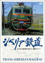 【25%OFF】[DVD] シベリア鉄道