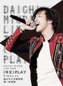[Blu-ray] 三浦大知/DAICHI MIURA LIVE TOUR(RE)PLAY FINAL at 国立代々木競技場第一体育館