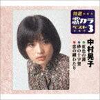 中村晃子 / 特選・歌カラベスト3 虹色の湖/砂の十字架/恋の綱わたり [CD]