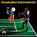 スキマスイッチ / DoublesBest [CD]