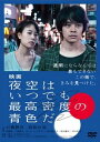 [DVD] 映画 夜空はいつでも最高密度の青色だ DVD 通常版