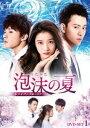 泡沫の夏〜トライアングル・ラブ〜 DVD-SET1 [DVD]