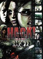 [DVD] HACK!-ハック!- 切り刻む