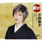 【20%OFF】[CD] 小林幸子/定番 歌カラ ベスト3 おもいで酒/雪椿/もしかしてPartII