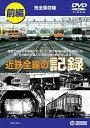 近鉄全線の記録 前編[DVD]