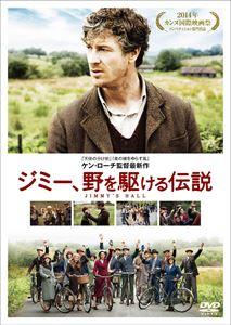 [DVD] ジミー、野を駆ける伝説