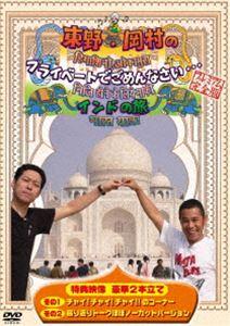 【27%OFF】[DVD](初回仕様) 東野・岡村のプライベートでごめんなさい…インドの旅(仮)