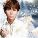 川上大輔 / 天使の悪戯〜消えて 行かないで〜(タイプA) [CD]