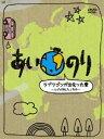 【25%OFF】[DVD] あいのり ラブワゴンが出会った愛〜 ヒデが旅した1年半〜 DVD-BOX