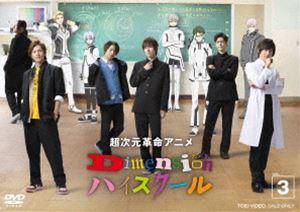 超次元革命アニメ Dimensionハイスクール VOL.3 [DVD]画像