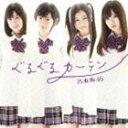 乃木坂46 / ぐるぐるカーテン(CDのみ) [CD]