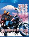 [Blu-ray] 真夜中の弥次さん喜多さん Blu-ray スペシャル・エディション