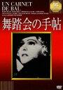 【25%OFF】[DVD] 舞踏会の手帖