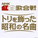 [CD] (オムニバス) (決定盤)NHK紅白歌合戦 トリを飾った昭和の名曲