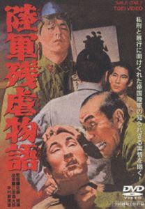 【27%OFF】東映まつり[DVD] 陸軍残虐物語