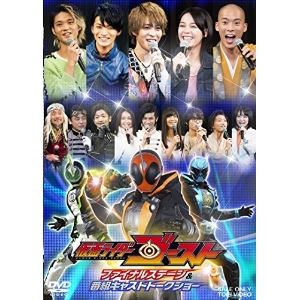 Kamen Rider ghost episode 1 DVD