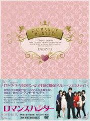 【25%OFF】[DVD] ロマンスハンター DVD-BOX