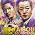 [CD] 池頼広(音楽)/相棒 オリジナル・サウンドトラック(通常盤)