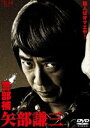 [DVD] 警部補 矢部謙三 DVD-BOX