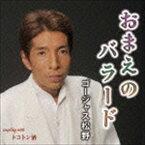 ゴージャス松野 / おまえのバラード [CD]